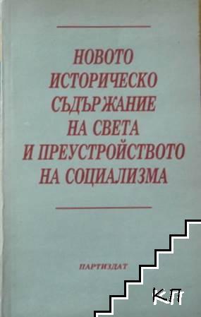 Новото историческо съдържание на света и преустройството на социализма