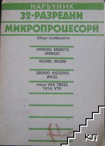 32-разредни микропроцесори