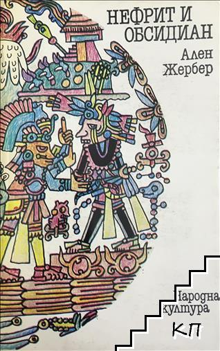 Нефрит и Обсидиан