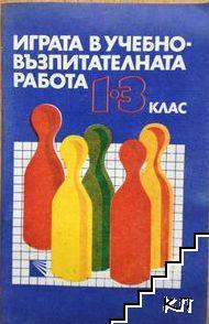 Играта в учебно-възпитателната работа 1.-3. клас