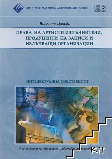 Права на артисти изпълнители, продуценти на записи и излъчващи организации