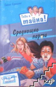 Това е тайна! Книга 1: Среднощно парти