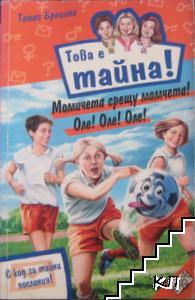 Това е тайна! Книга 22: Момичета срещу момчета! Оле! Оле! Оле!