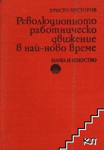 Революционното работническо движение в най-ново време