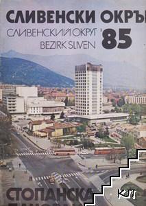 Сливенски окръг '85