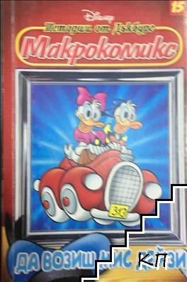Макрокомикс: Истории от Дъкбург. Бр. 15 / 2012