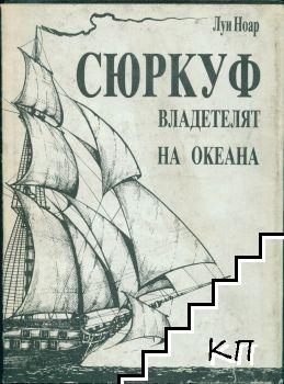 Сюркуф владетелят на океана