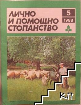 Лично и помощно стопанство. Бр. 5 / 1988