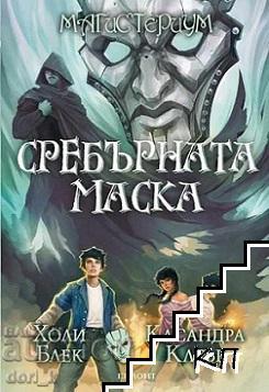 Магистериум. Книга 4: Сребърната маска