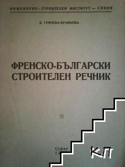 Френско-български строителен речник