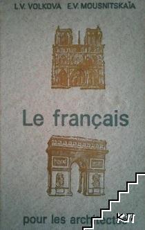 Французский язык для архитектурных специальностей