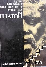 """""""Неписаното учение"""" на Платон"""