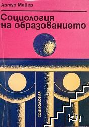 Социология на образованието
