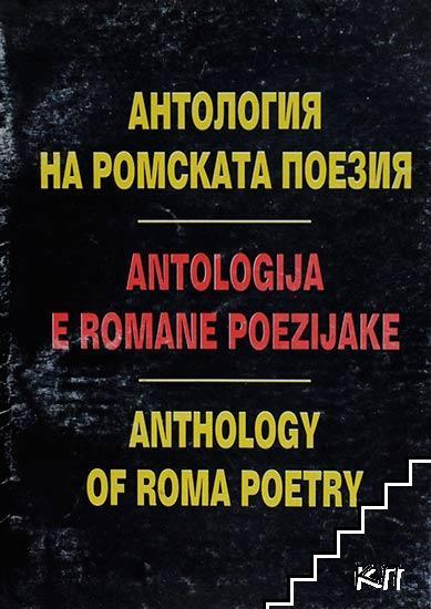 Антология на ромската поезия / Antologjia e romane poezijake / Antology of roma poetry