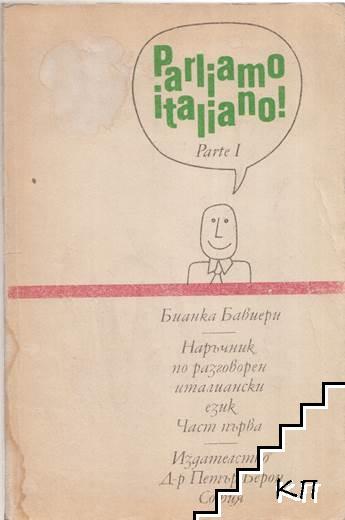 Наръчник по разговорен италиански език. Част 1 / Parliamo italiano. Parte 1