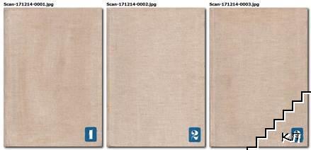 В света на киното. Илюстриран справочник в три тома. Том 1-3