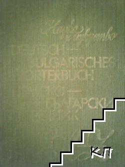 Немско-български речник / Deutsch-Bulgarisches Wörterbuch