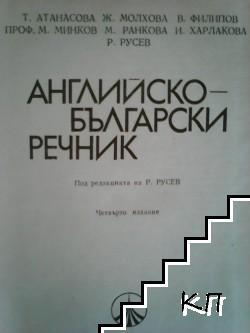 Английско-български речник / English-bulgarian dictionary