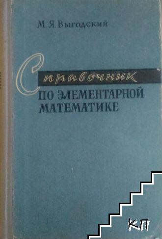 Справочник по элементарной матиматике