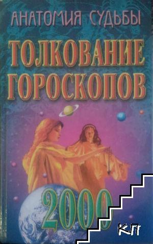 Анатомия судьбы: Толкование гороскопов