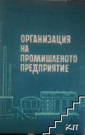 Организация на промишленото предприятие