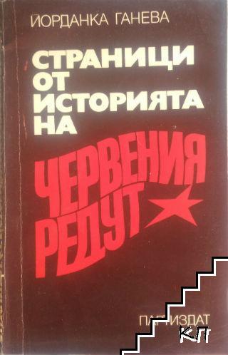 Страници от историята на червения редут