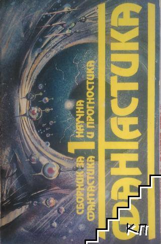 Фантастика. Сборник научна фантастика и прогностика. Том 1