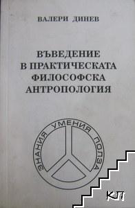 Въведение в практическата философска антропология