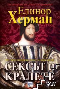 Сексът и кралете
