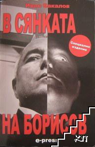 В сянката на Борисов