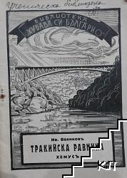 Тракийска равнина и Тунджанска околность