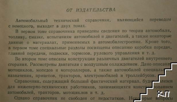 Автомобильный справочник. Том 1