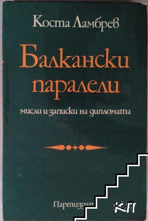 Балкански паралели