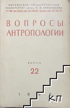 Вопросы антропологии. Вып. 22 / 1966