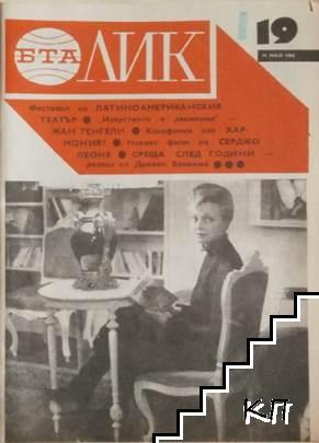 ЛИК. Бр. 19 / май 1984
