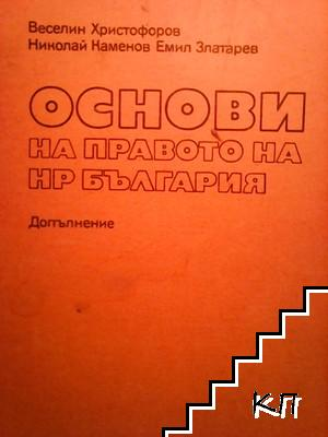 Основи на правото на България. Допълнение