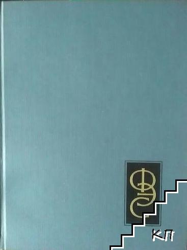 Физический энциклопедическии словарь. Том 1-5