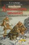Долината на мразовития вятър. Книга 1: Кристалният отломък