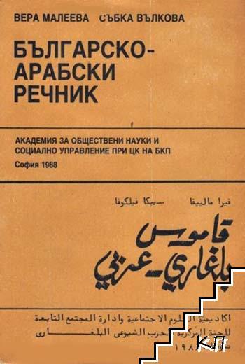 Българско-арабски речник