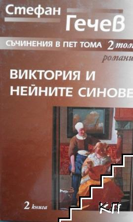 Съчинения в пет тома. Том 2: Романи. Виктория и нейните синове