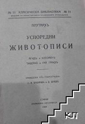 Успоредни животописи: Агид и Клеомен, Тиберий и Гай Гракх