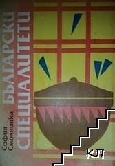 Български специалитети