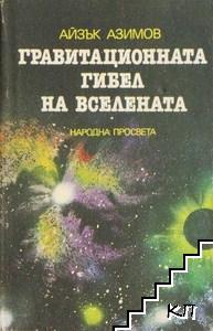 Гравитационната гибел на Вселената