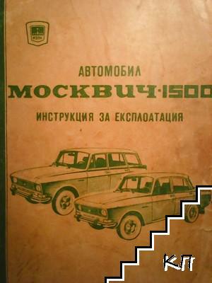 Москвич 1500. Инструкция за експлоатация