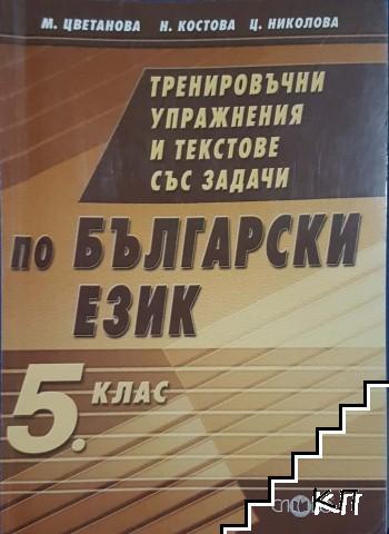 Тренировъчни упражнения и текстове със задачи по български език за 5. клас