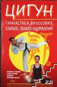 Цигун - гимнастика, философия, комплекс полного оздоровления