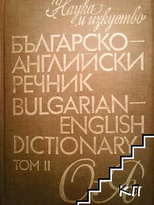 Българско-английски речник. Том 2: О-Я / Bulgarian-english dictionary. Tom 2: О-Я