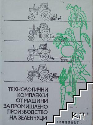 Технологични комплекси от машини за промишлено производство на зеленчуци