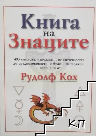 Книга на знаците