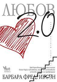 Любов 2.0